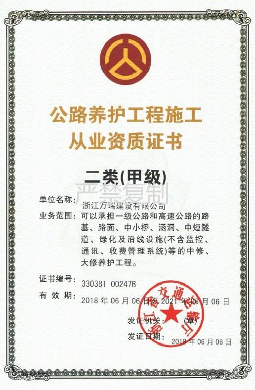 公路养护二类(甲级)证书